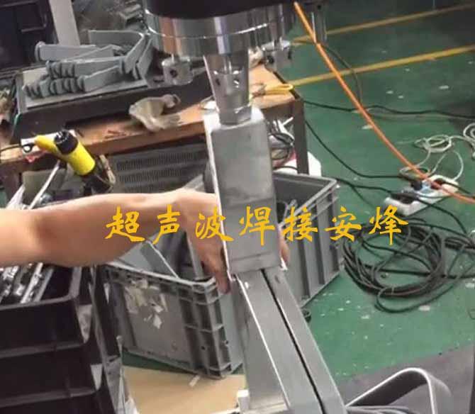 洗碗机塑料配件超声波焊接模具