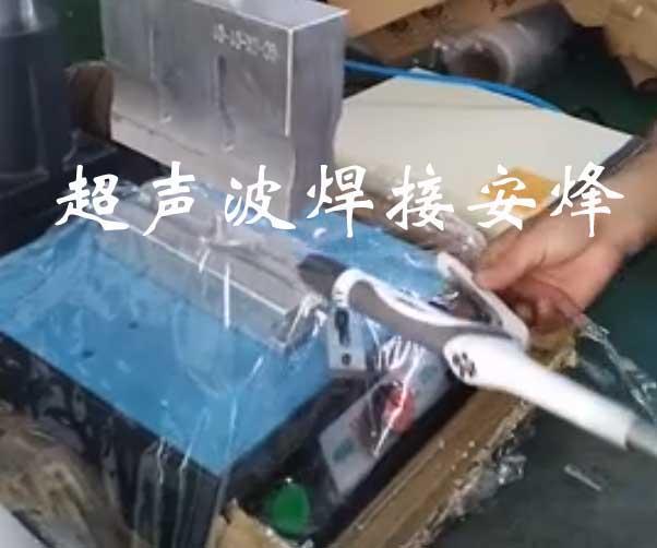 医疗吻合器手柄外壳超声波焊接