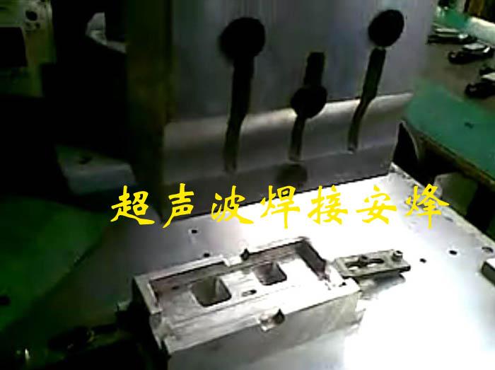 音响喇叭外壳超声波焊接模具