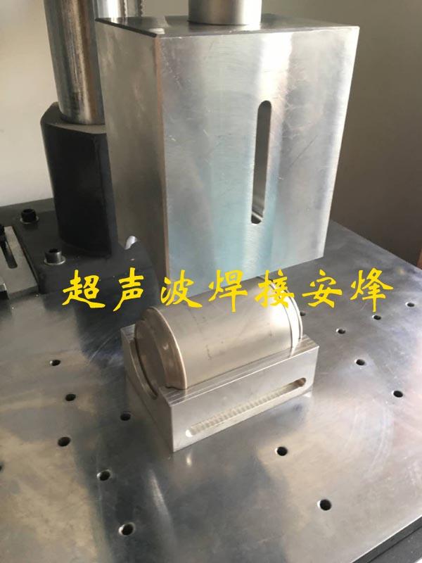音箱喇叭罩外壳超声波焊接模具