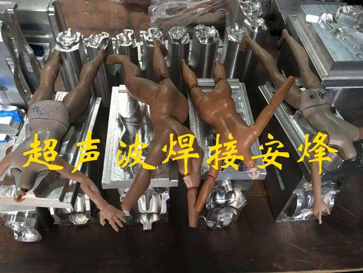 樟木头塑胶玩具公仔外壳超声波焊接模具