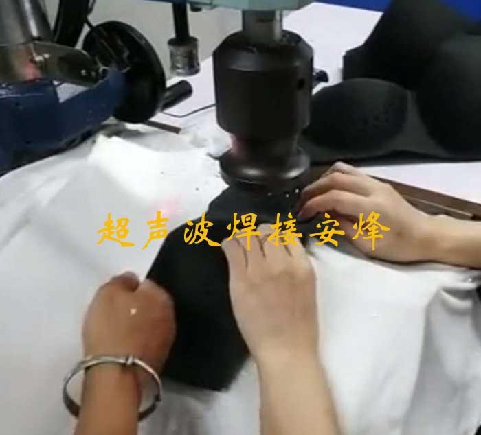 超声波内衣罩杯冲孔打孔机
