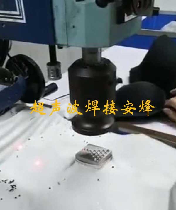 超声波内衣罩杯冲孔打孔模具