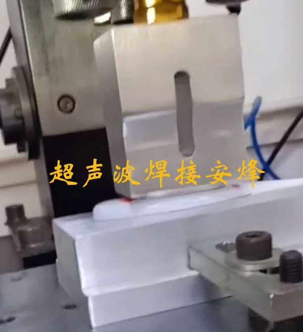 电子温度计镜片超声波焊接模具