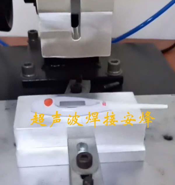电子温度计镜片超声波焊接