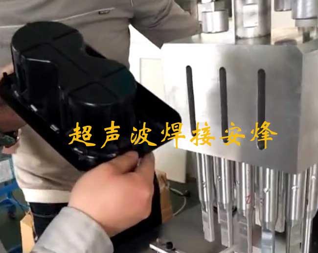汽车杯架杯托超声波子母焊铆点焊接机