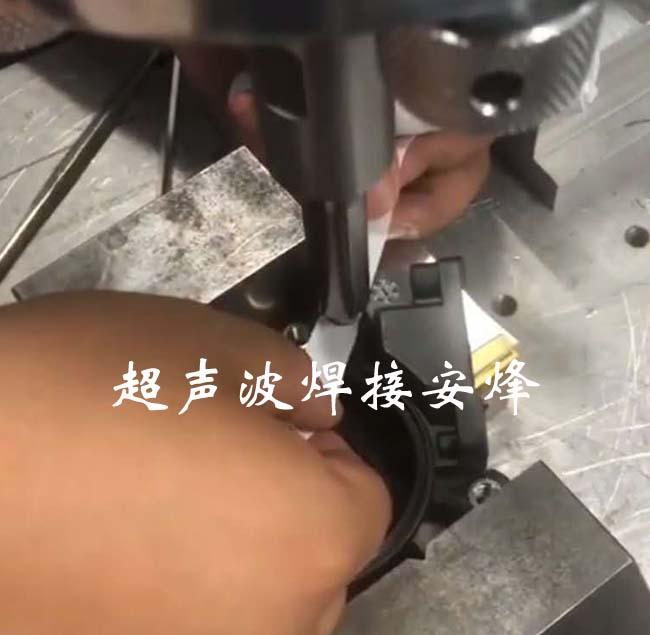 汽车电机塑料外壳透气膜超声波焊接