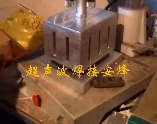 汽车警报灯壳超声波焊接模具