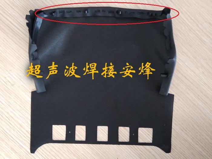 汽车内饰边框与皮革包覆手持式超声波穿刺焊接机