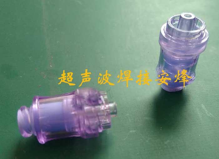塑料单向止水阀上下外壳超声波焊接