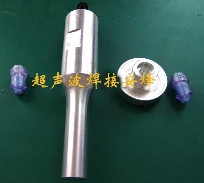 塑料单向止水阀上下外壳超声波焊接模具
