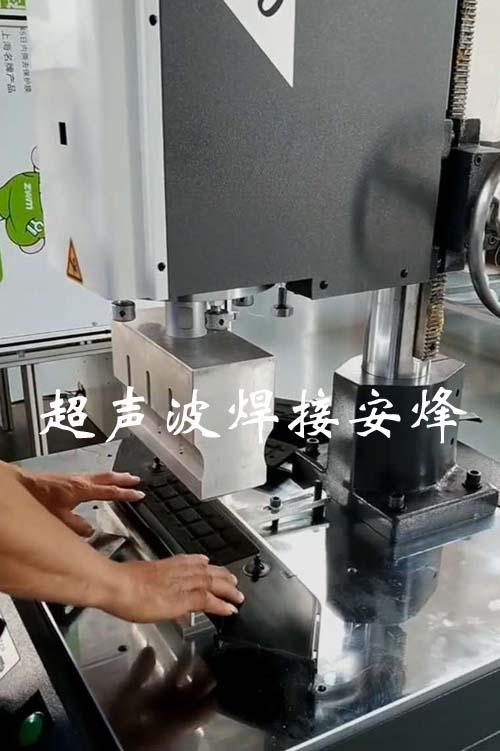塑料件与隔音棉超声波焊接