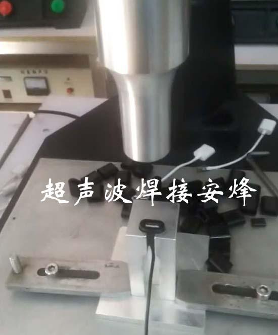 usb转接头线壳超声波压合焊接