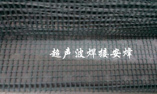 隐形纱窗网超声波焊接机