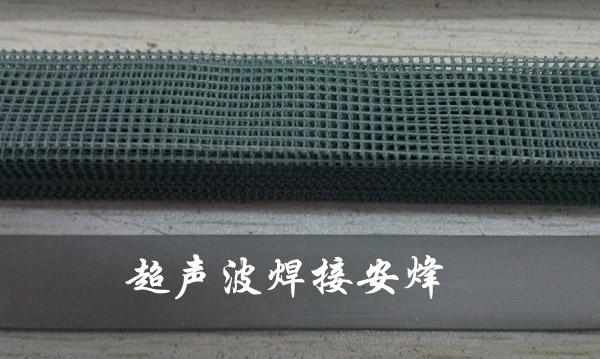 隐形纱窗纱网超声波压合焊接