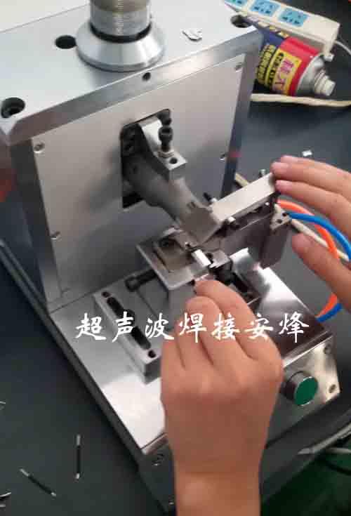 保险管引脚与多股铜线超声波焊接