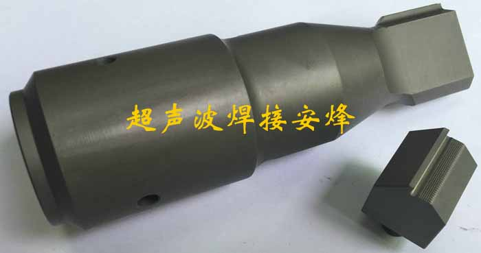 便携式冷风机铜管超声波封尾模具