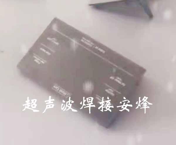 冰箱洗衣机面板超声波焊接