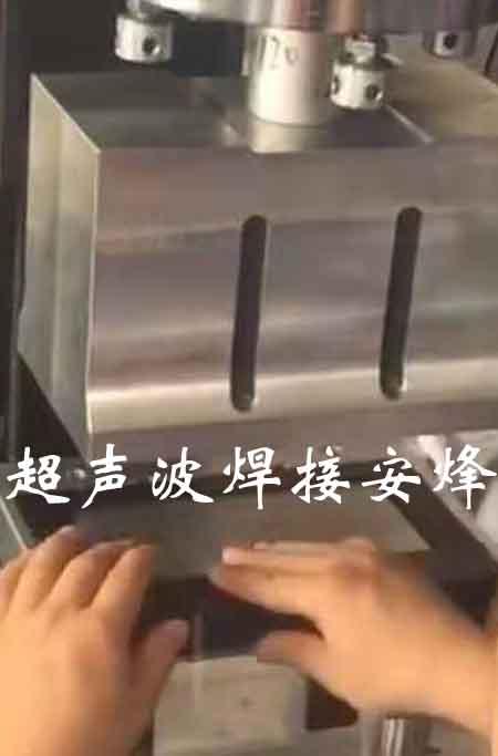 冰箱洗衣机面板超声波焊接模具