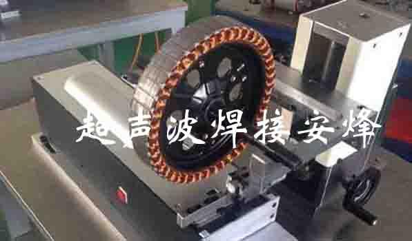 磁电线圈与电机铜引出线超声波焊接机