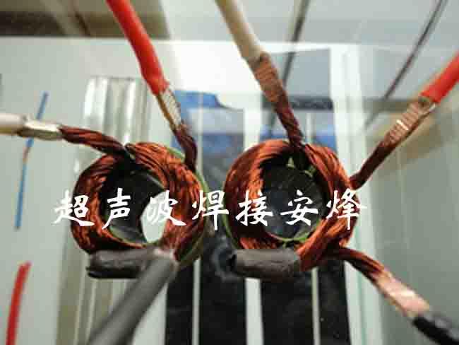 磁电线圈与电机铜引出线超声波焊接