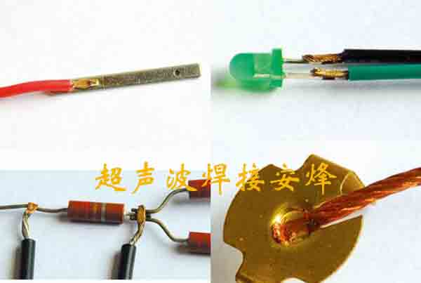 传感器引脚与铜线超声波焊接