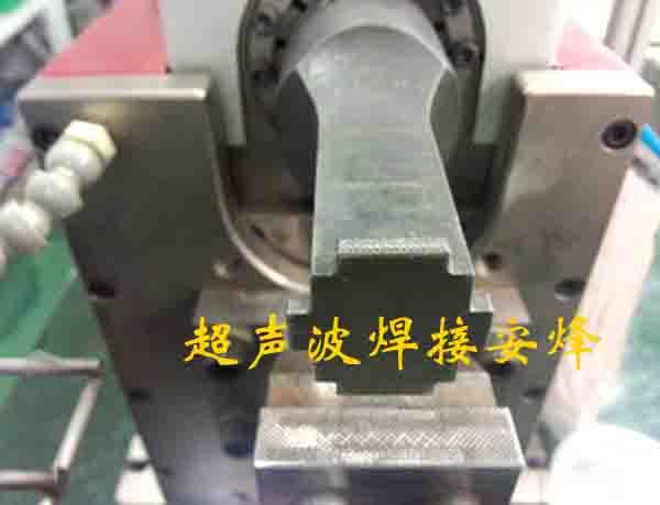软包锂电池铜铝片超声波点焊模具