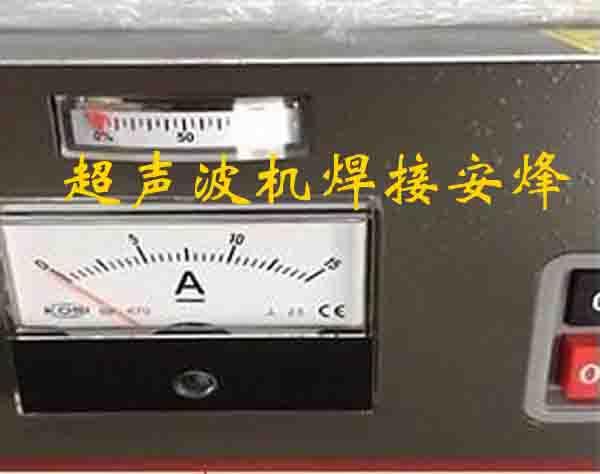 超声波焊接机正常工作电流数值是多少