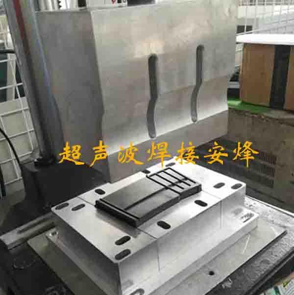超声波焊头和底模概述及作用