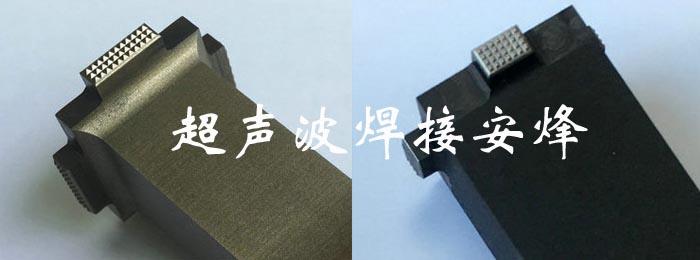 超声波金属点焊模具