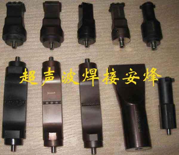 铜镀镍与铝片超声波焊接模具