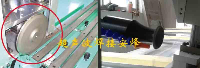 超声波金属滚焊系统
