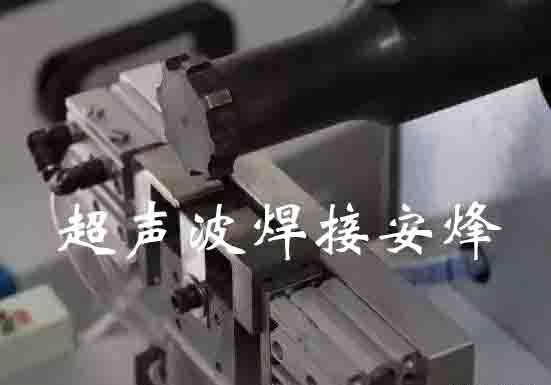 超声波金属焊接机主要特点有哪些