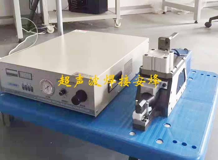 便携式冷风机铜管超声波封尾机