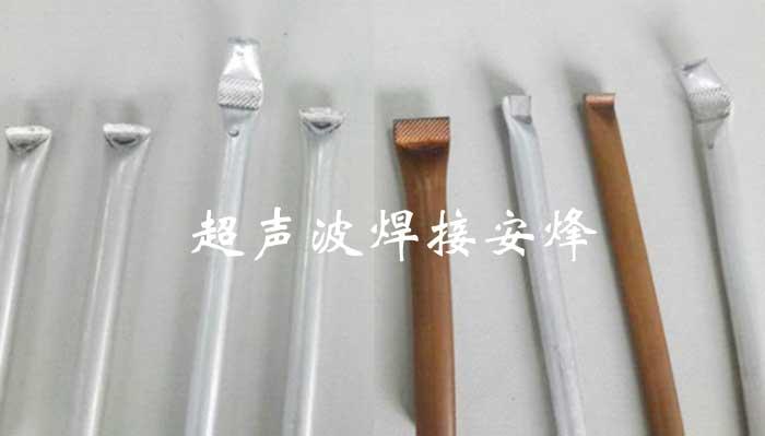 超声波铜铝管封尾效果图片