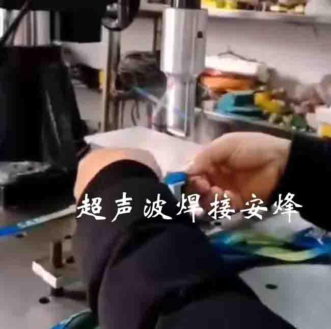 超声波织带粘合焊接