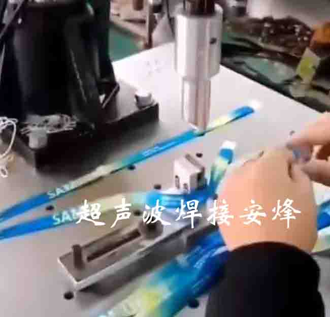 超声波织带粘合焊接模具