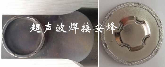 电池防爆盖帽超声波金属焊接模具焊接效果