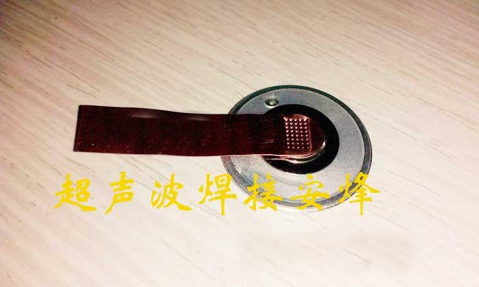 电池极柱铜片超声波压接机