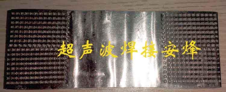 多层铝箔片超声波金属点焊机