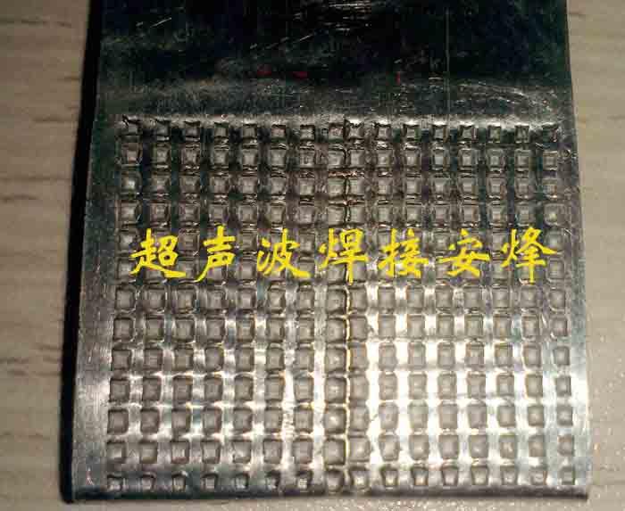多层铝片铝箔超声波焊接