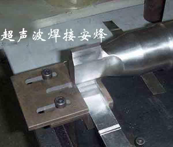 电池模组铝排超声波焊接