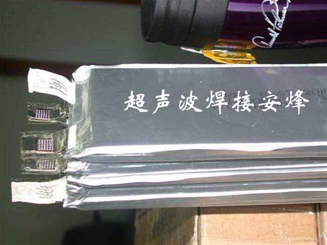 PACK电池组串联聚合物超声波焊接