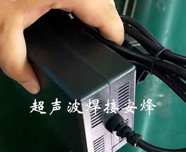 电动车充电器外壳超声波焊接机