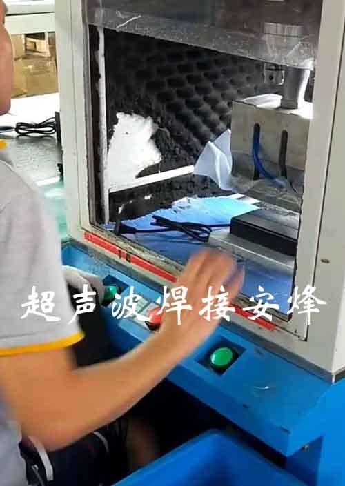 电动车充电器外壳超声波焊接