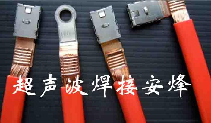 多股绞合线与端子超声波焊接