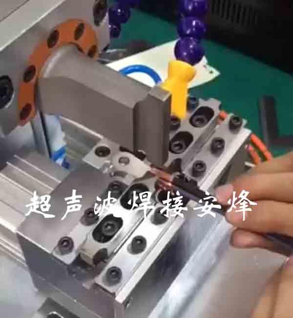 多股铜线与铜接线片端子超声波焊接