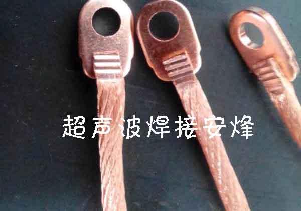单股铜线与铜片超声波金属点焊压接