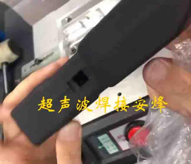 电击器外壳超声波焊接机
