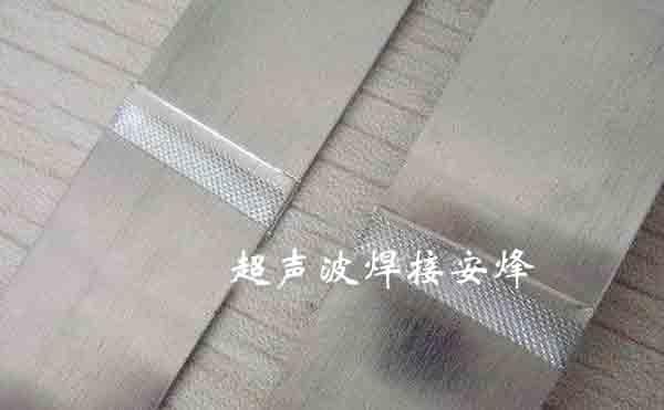 电缆包覆用铝带超声波点焊